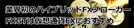 仮想通貨FX・暗号通貨FXならFXGT